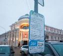 С начала года платные парковки пополнили бюджет Тулы на 18,1 млн рублей