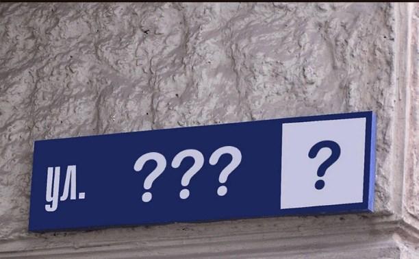 В Туле присвоили названия новым улицам