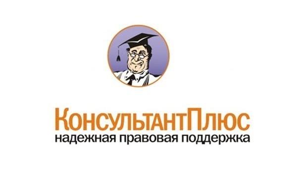 КонсультантПлюс: Решения госорганов по спорным ситуациям ежедневно!