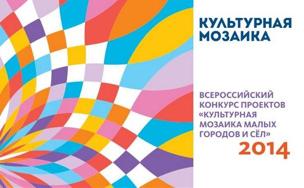 Культурные проекты Тульской области вошли в книгу конкурса «Культурная мозаика»