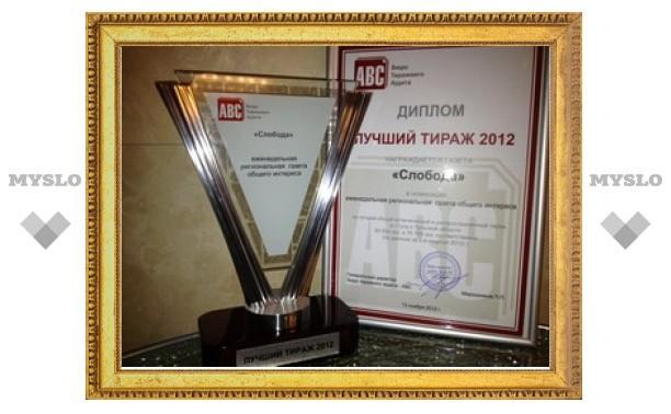 """Газета """"Слобода"""" удостоена премии """"Лучший тираж - 2012""""!"""