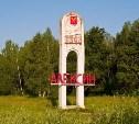 Алексин станет территорией опережающего социально-экономического развития