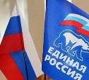 Сделали Россию единой, сделаем Россию сильной