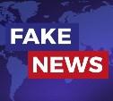 Как будет работать закон по борьбе с фейковыми новостями