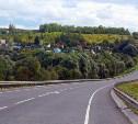 Ремонт 23-х км трассы «Калуга – Рязань» в Тульской области завершат осенью 2020 года