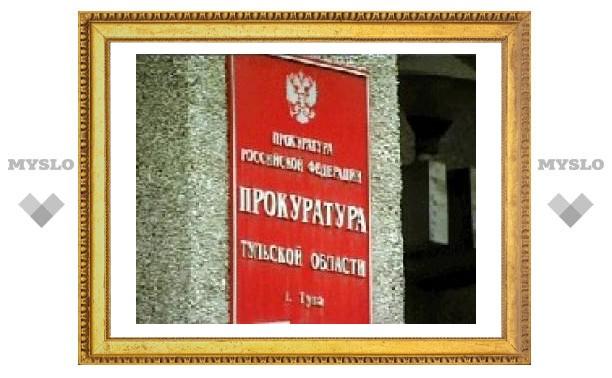 Тульская прокуратура восстановила справедливость!