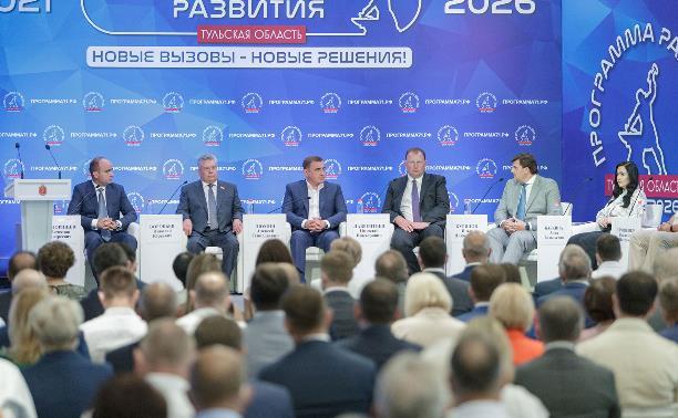 Туляки высказались о Программе развития региона до 2026 года
