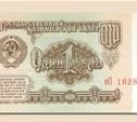 Минфин предлагает выплачивать 4 современных рубля за 1 советский