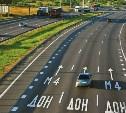 Плату за проезд по трассе М4 «Дон» начнут взимать с 27 июня