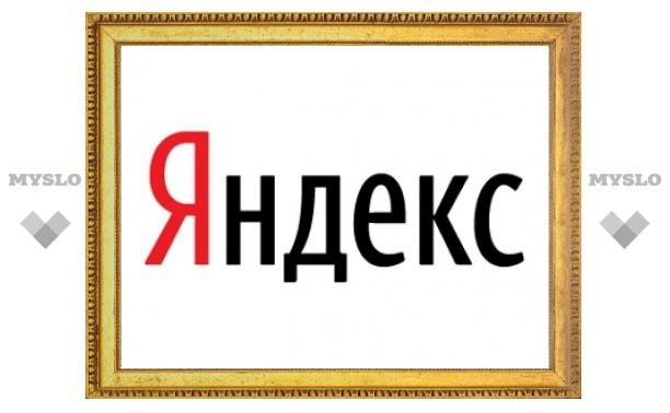 """""""Яндекс"""" запустил новую поисковую платформу"""