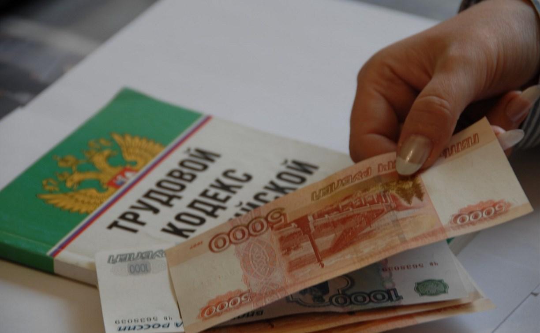 Тульское предприятие задолжало своим работникам 15,2 млн рублей
