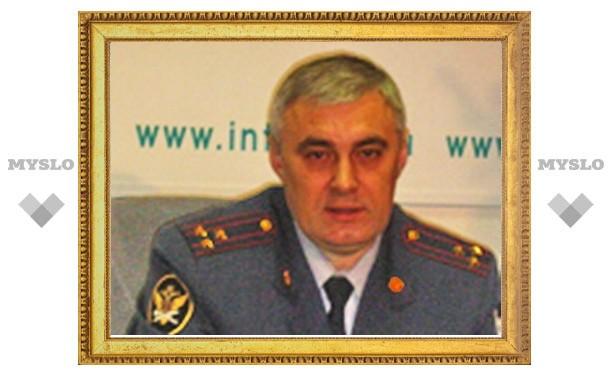 В Туле назначен новый начальник УФСИН