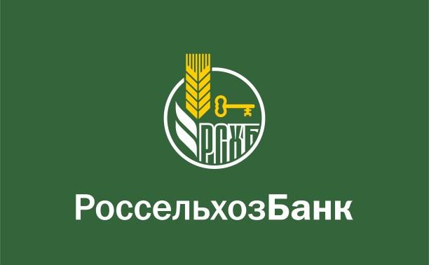 С начала 2015 года Россельхозбанк инвестировал в экономику Тульского региона 4,2 млрд рублей