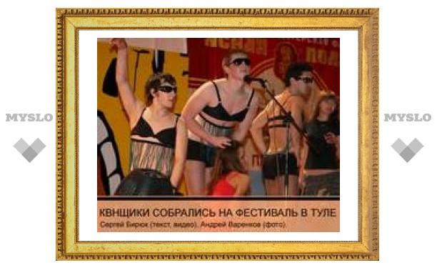 Квнщики собрались на фестиваль в Туле