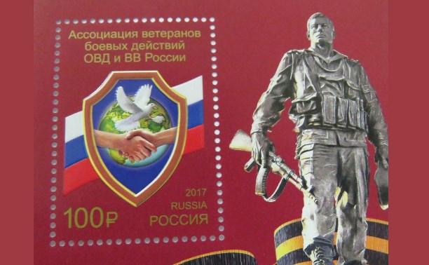 В обращение вышла почтовая марка в честь ветеранов МВД и Росгвардии