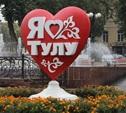 Признайся городу в любви!
