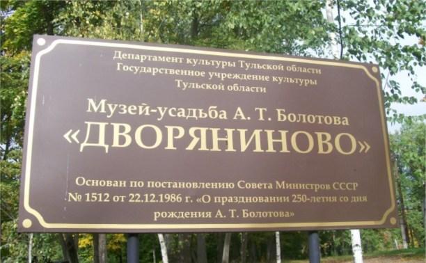В Туле отметят 276-летие со дня рождения Андрея Болотова