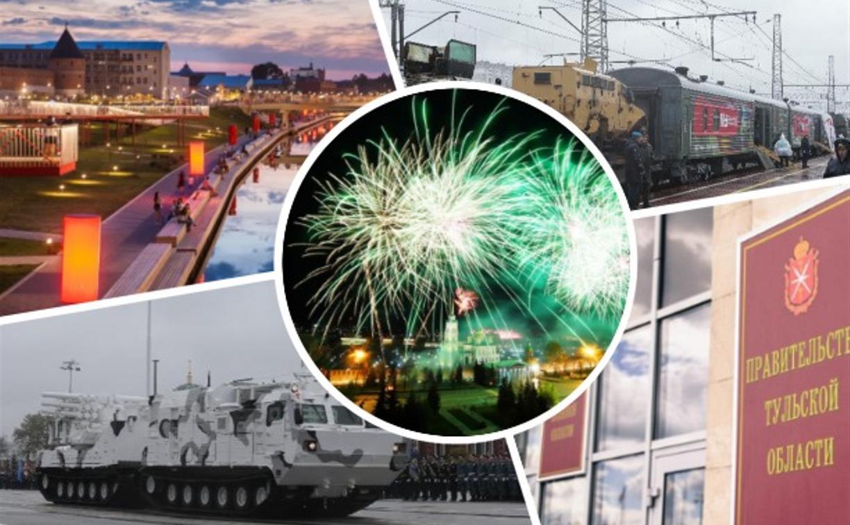 Топ-5 событий недели: парад у дома ветерана, «Катюша» в центре Тулы и лучший город для романтического отдыха