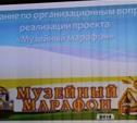 В список маршрутов «Музейного марафона – 2014» будут включены новые музеи