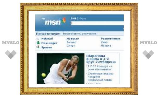 Microsoft открыла российский филиал MSN