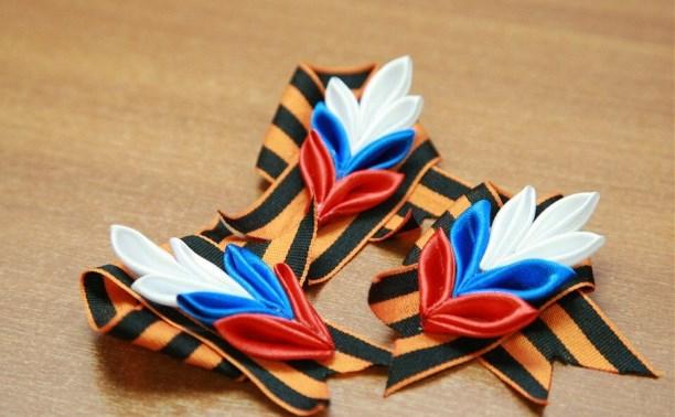 Туляков приглашают на мастер-класс по изготовлению брошей из георгиевских ленточек