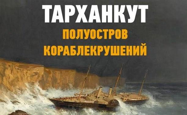 В центре «Юнга» состоится презентация книги о крушениях кораблей
