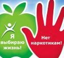В Туле пройдут мероприятия Международного дня борьбы с наркоманией