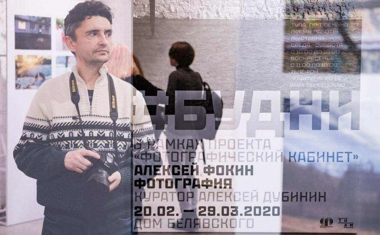 «#Будни» Тулы в объективе Алексея Фокина: В ТИАМ открылась фотовыставка