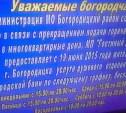 Жители Богородицка минимум на два месяца остались без горячей воды