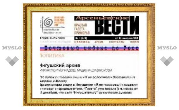 Приморской газете вынесли предупреждение из-за статьи ингушской оппозиции