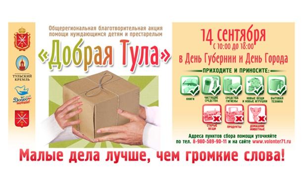 В Тульской области пройдет акция «Добрая Тула»