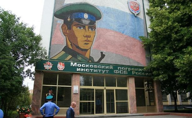 Туляков приглашают на учебу в пограничные институты ФСБ