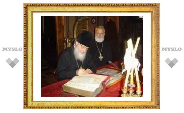 В Туле создана комиссия по борьбе с религиозными сектами