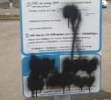 В Туле вандалы разрисовали информационный стенд о правилах оплаты парковки