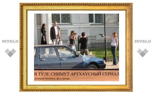 В Туле снимут артхаусный сериал