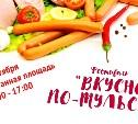 Белоусовский парк приглашает на фестиваль «Вкусно по-тульски»
