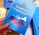 В России предлагают ввести аналог грин-карты