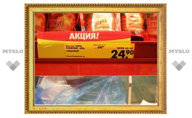 Супермаркет в Туле предлагает сумасшедшие скидки!