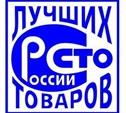 Подведены итоги конкурса «100 лучших товаров России»