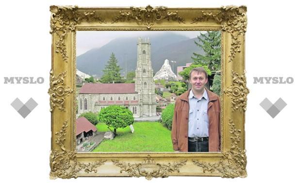Туляк посетил «Швейцарию в миниатюре»