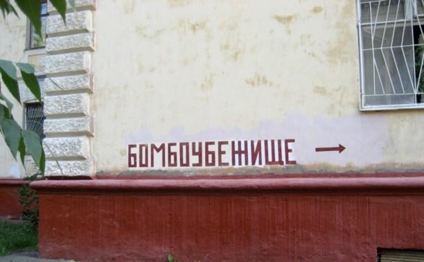 В России проверят работоспособность бомбоубежищ