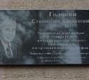 На здании учебного корпуса ТулГУ появилась мемориальная доска