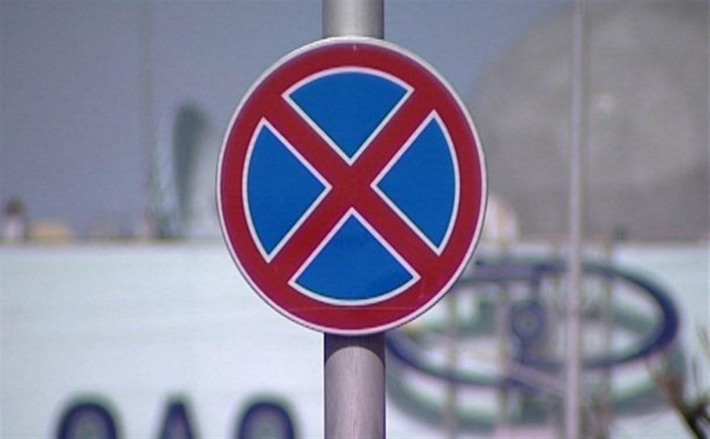 8 мая на ул. Пушкинской в Туле запретят стоянку транспорта
