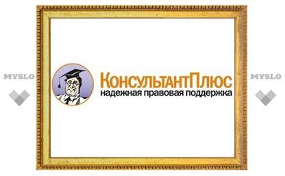Новое практическое пособие в системе «КонсультантПлюс»