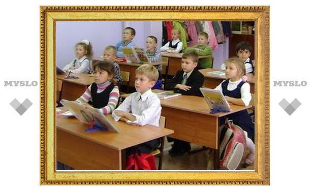 Школы Тулы будут работать по-новому