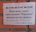 """Туляков приглашают на народное голосование за спасение """"Кировца"""""""