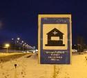 На федеральных трассах в Тульской области работают восемь мобильных пунктов обогрева