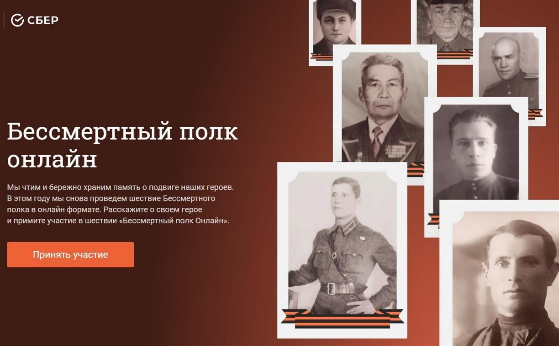 В День Победы «Бессмертный полк» пройдет в онлайн-формате