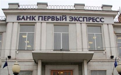 """Банк """"Первый Экспресс"""" лишен лицензии"""