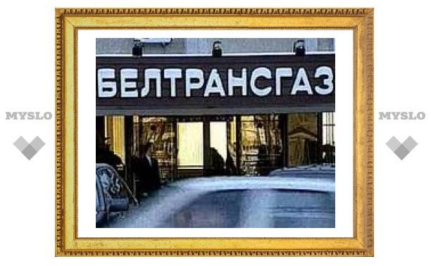 "Москва предложила Лукашенко заложить акции ""Белтрансгаза"""